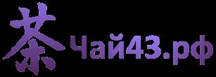 Чай43.рф