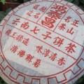 Шу Пуэр в блине 2001г.
